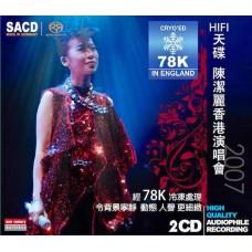 陳潔麗 香港演唱會2007 78K冷凍 SACD