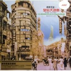 皇后大道東 黑膠 LP