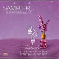 薰衣草 SAMPLER 發燒中的精選 國語 Vol.6 黑膠 LP