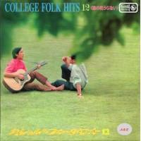 College Folk Hits 12 LP