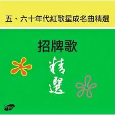 招牌歌 精選 黑膠 LP