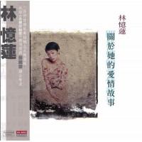 Sandy Lam 林憶蓮 關於她的愛情故事 黑膠 LP