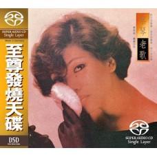 Tsai Chin 蔡琴 老歌 單層SACD