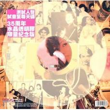 Tsai Chin 蔡琴 老歌 35周年水晶透明膠限量紀念版 LP