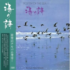 Blue Seas Grand Orchestra 海之詩 Poetry of the Sea LP