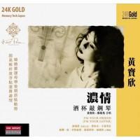 黃寶欣 濃情 24K Gold CD