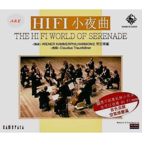 The Hi Fi World of Serenade CD