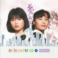 夢劇院 彩色相對論+REMIX CD