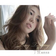 Ting Tiffany 丁悅 最愛是誰 CD