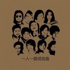 一人一首成名曲 透明膠 LP