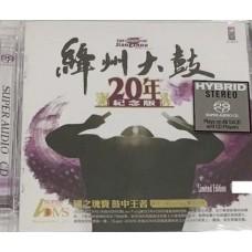 絳州大鼓 20年紀念版 SACD