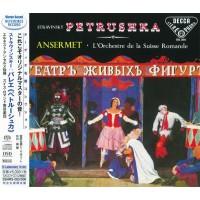 Ernest Ansermet Stravinsky Petrushka SACD + CD Japan