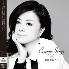 Hiroko Yakushimaru Cinema Songs 2LP