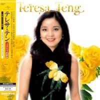 Teresa Teng 鄧麗君 全曲中國語 Mandarin Collection Vol.5 LP SSCH005