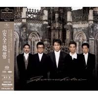 安全地帶 Stereo Sound Original Selection Vol.3 Anzenchitai SACD
