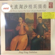 Jing Ying Like Waves Against The Sand 180g 45rpm 2-LP 大浪淘沙