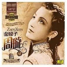 周璇 金嗓子 第二輯 黑膠 LP