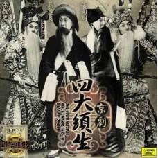 京劇四大須生 高慶奎 言菊朋 馬連良 余叔岩 黑膠 LP
