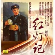 現代京劇 紅燈記 選段 1967年珍稀版 黑膠 LP