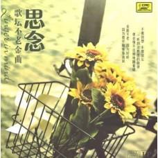 思念 黑膠 LP