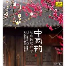 中國韻 經典民歌14首 黑膠 LP