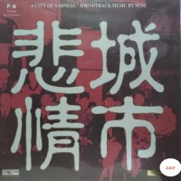 S.E.N.S. A City of Sadness 悲情城市 2-LP