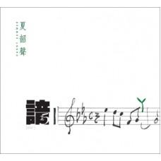 Danny Summer 夏韶聲 諳5 綠膠 LP