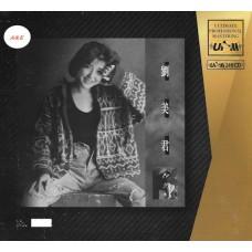 劉美君 UPM24K CD