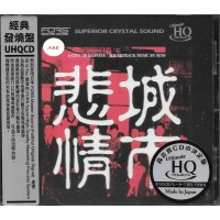 悲情城市 UHQ CD No. below 80