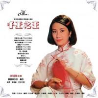 汪明荃 千王之王 黑膠 LP