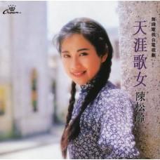 陳松齡 天涯歌女 黑膠 LP
