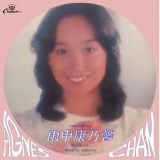 陳美齡 雨中康乃馨 黑膠 LP