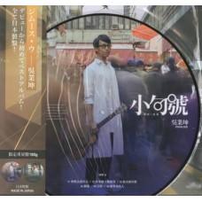 吳業坤 新曲加精選 小句號 圖案膠 LP