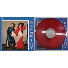 再世紅梅記 紅色透明膠 LP
