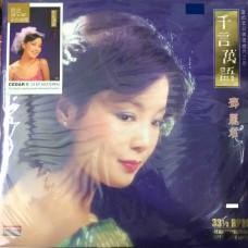 Teresa Teng 鄧麗君 千言萬語 黑膠 LP Vinyl