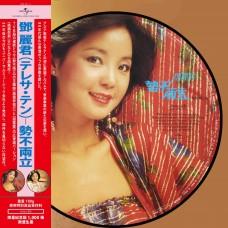Teresa Teng 鄧麗君 誓不兩立 圖案膠 LP Vinyl 8889419
