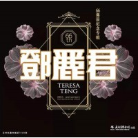 Teresa Teng 鄧麗君 誕辰66周年紀念 4-LP Box Set