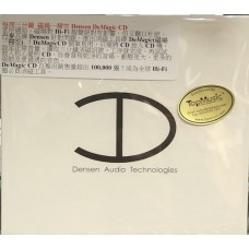 Densen Audio Technologies DeMagic CD