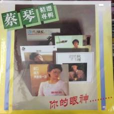 Tsai Chin 蔡琴 精選專輯 LP Vinyl