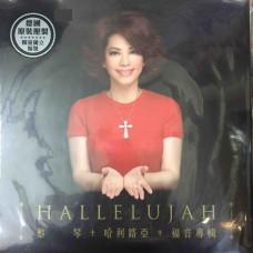 Tsai Chin 蔡琴 哈利路亞 福音 LP Vinyl