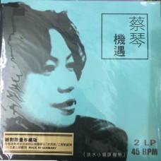 Tsai Chin 蔡琴 機遇 黑膠 45rpm LP