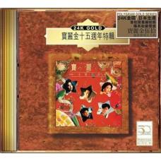 寶麗金十五週年特輯 24K Gold CD