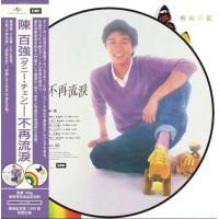 Danny Chan 陳百強 不再流淚 圖案膠 LP