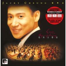 Jacky Cheung 張學友 愛與交響曲 黑膠 ARS LP