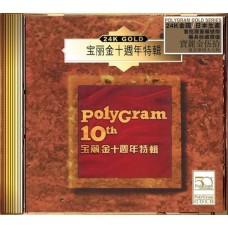 寶麗金十週年特輯 24K Gold CD