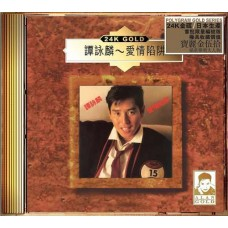 Alan Tam 譚詠麟 愛情陷阱 24K Gold CD