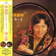 Leslie Cheung 張國榮 情人箭 圖案膠 Picture LP