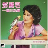 Teresa Teng 鄧麗君 一個小心願 黑膠 ARS LP