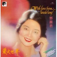 Teresa Teng 鄧麗君 愛之世界 黑膠 ARS LP