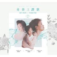 林姍姍 陳慧嫻 林憶蓮 青春之讚歌 15-BTB CD Box Set 2